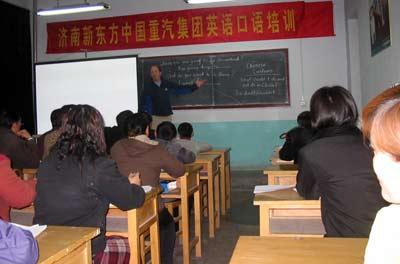 济南新东方为中国重汽集团培训英语口语